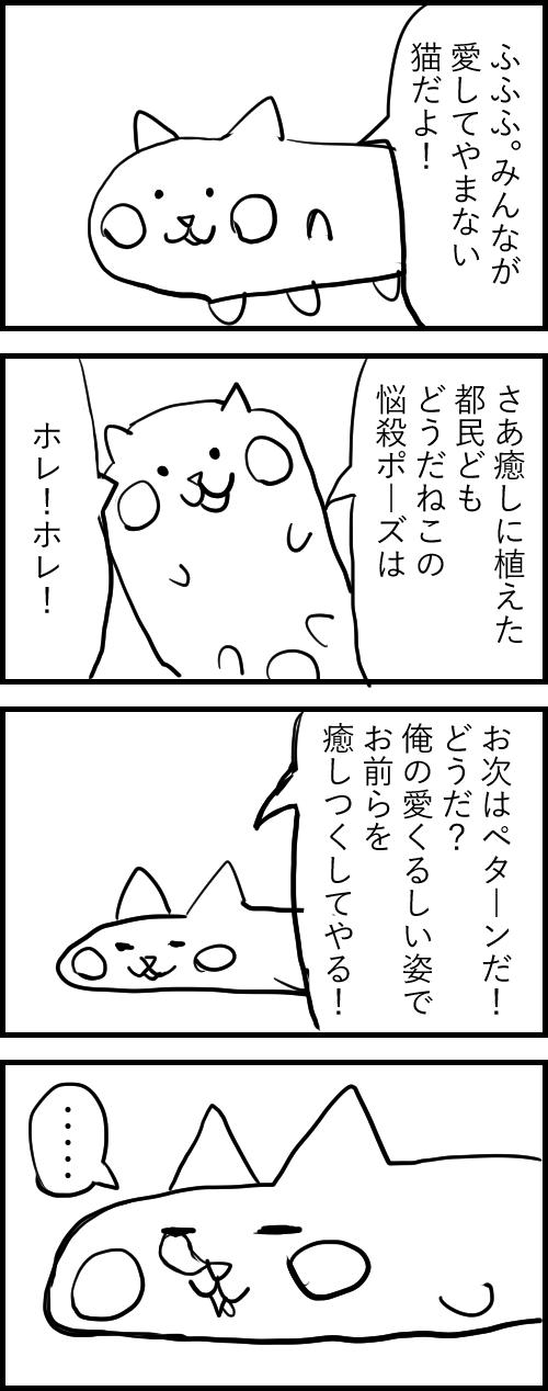 癒しの猫_1