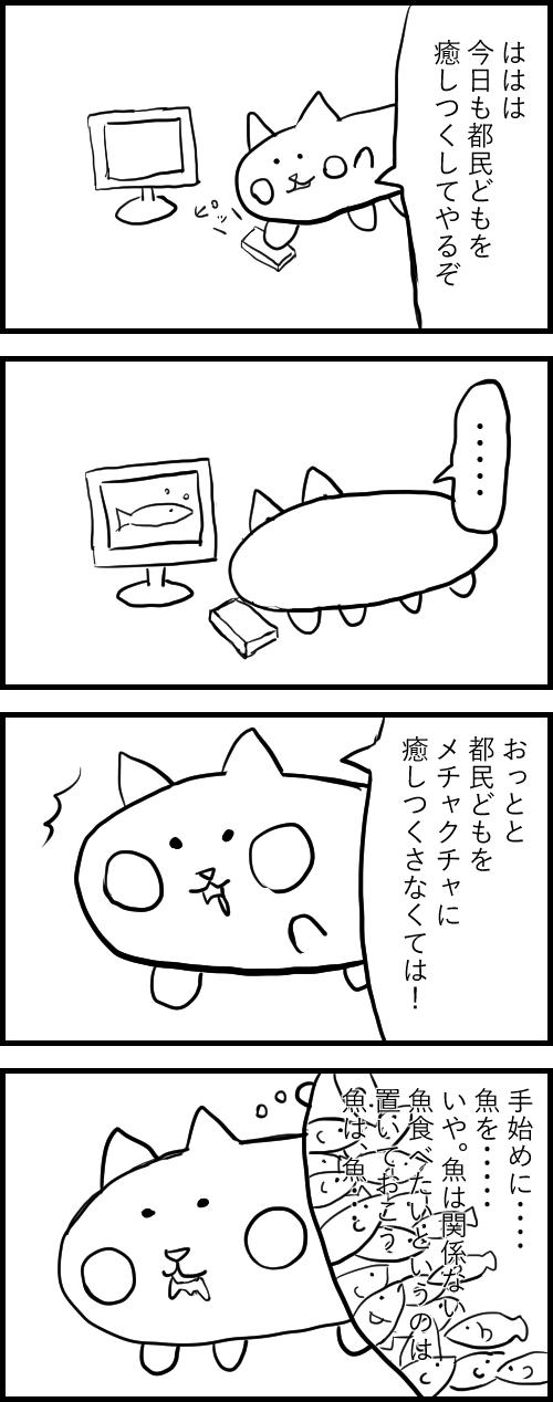 癒しの猫_2